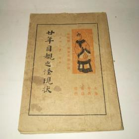 二十年目睹之怪现状第二册 上海中央书店印行