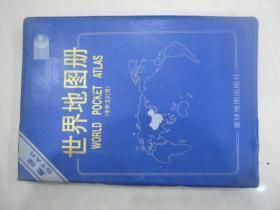 世界地图册(中外文对照)