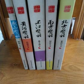 五部医话,北方医话,南方医话,长江医话,黄河医话,燕山医话