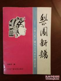 梨园新谱 中国广播电视出版社