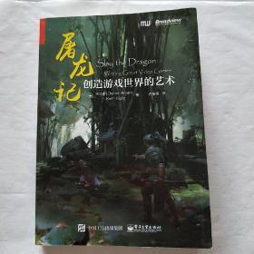 屠龙记:创造游戏世界的艺术