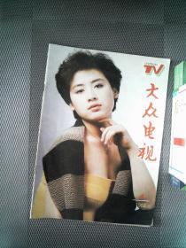 大众电视 1988.4