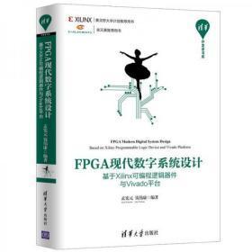 FPGA现代数字系统设计 基于Xilinx可编程逻辑器件与Vivado平台