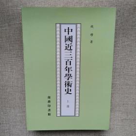 中国近三百年学术史(全两册)