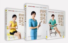 回家吃饭的智慧 上中下全三册 全新修订典藏本