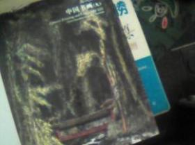 嘉德四季:中国书画(九)
