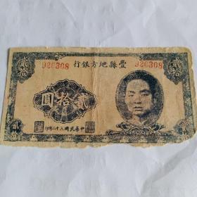 丰县地方银行纸币