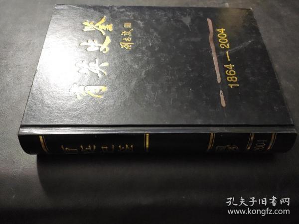 育英史鉴1864-2004  刘志毅签赠本