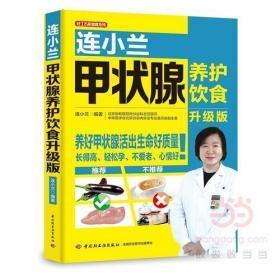 连小兰甲状腺养护饮食(升级版)