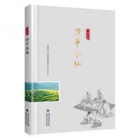 """漳平水仙/""""八闽茶韵""""丛书"""
