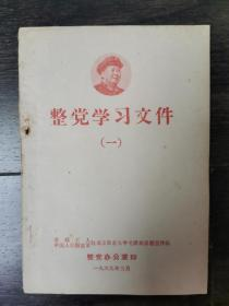 整党学习文件(一)一九六九年三月