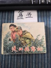 渡江侦察记(连环画)