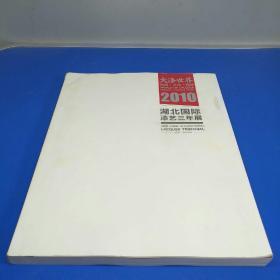 大漆世界(材质、方法、精神)2010湖北国际漆艺三年展(品相以图片为准)