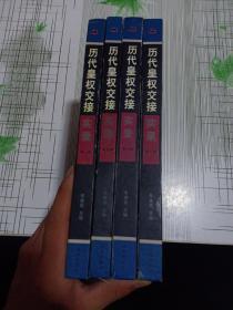 历代皇权交接实录(1.5.6.7)4本合售
