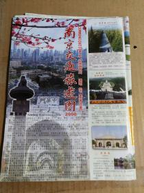 南京交通旅游图(2008)