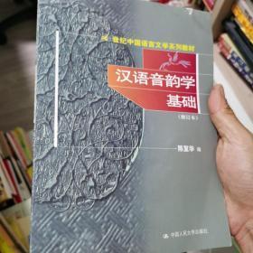 汉语音韵学基础 修订本