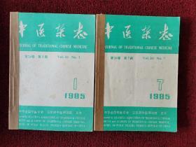中医杂志(1985年1—12期,装订2册)