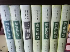 资治通鉴、三国志、纲鉴易知录(三种共七册合售)
