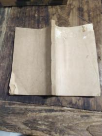 【女英传】清同治年清风室试印本,线装大开本四卷一全