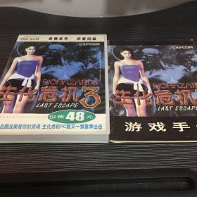游戏光盘 生化危机3 1cd+手册