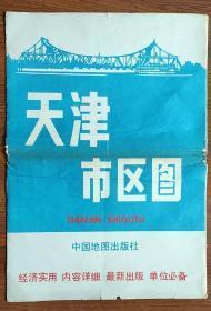 【旧地图】天津市区图  一全开  1994年6月1版1印 带封套!