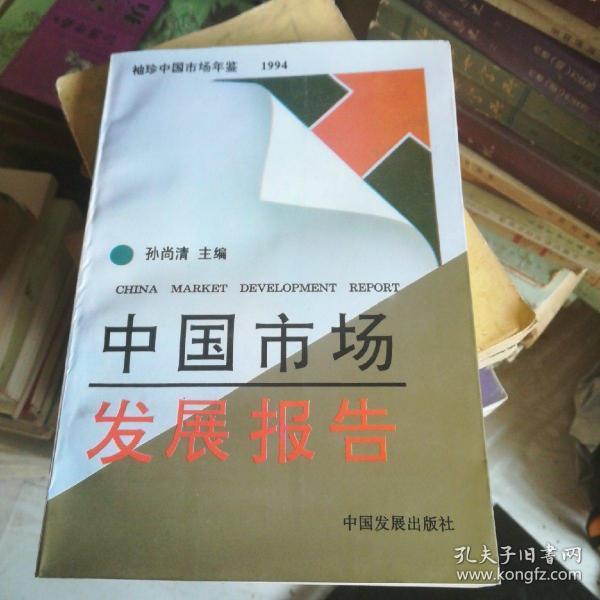 中国市场发展报告【作者【作者我国著名的经济学家孙尚清签名留言赠送】保真解释签名留言赠送】保真