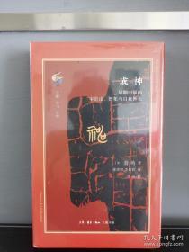 成神:早期中国的宇宙论、祭祀与自我神化