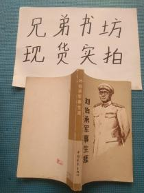 刘伯承军事生涯(人文出版社孟伟哉签名藏书)