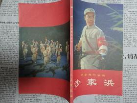 革命现代京剧:沙家浜