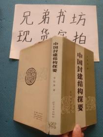 中国封建结构探要(精装)人民文学出版社孟伟哉签名藏书