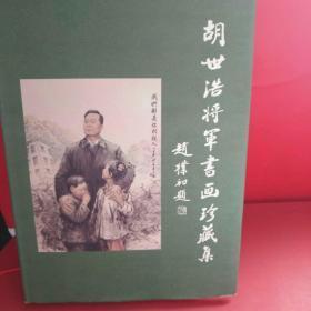 胡世浩将军书画珍藏集9