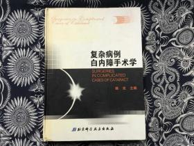 复杂病例白内障手术学【硬精装 铜版彩印】