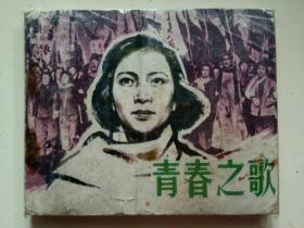(电影版连环画)青春之歌 中国电影出版社 1980年 787X1072(60开) 7品(内页完好) 10元包邮