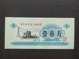 阿拉善左旗75年工种粮票1斤