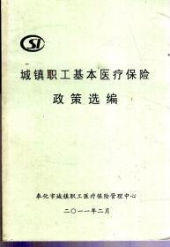 城镇职工基本医疗保险政策选编
