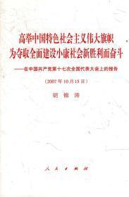 高举中国特色社会主义伟大旗帜为夺取全面建设小康社会新胜利而奋斗 ——在中国共产党第十七次全国代表大会上的报告