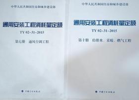 TY02-31-2015 通用安装工程消耗量定额 第七册 通风空调工程+第十册 给排水、采暖、燃气工程2件套 9787518201914 9787518201938 住房和城乡建设部标准定额研究所 中国计划出版社