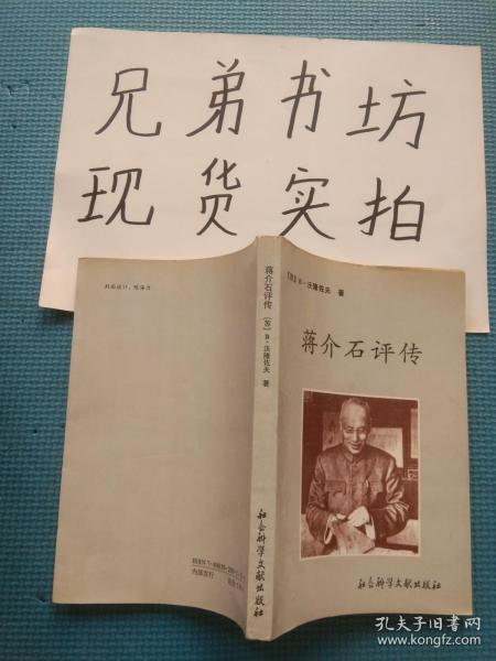 蒋介石评传(人民文学出版社孟伟哉签名藏书)