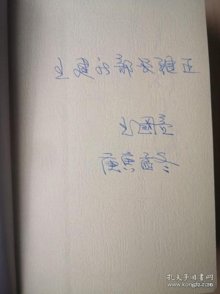 太行小溪(签名本) 作者:  出版社:  作家出版