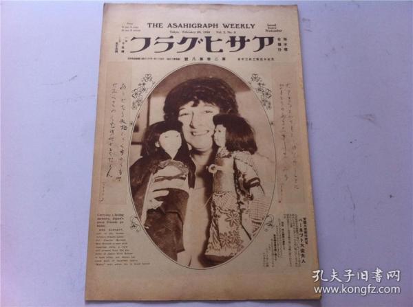 (7.12-17 ) 侵华史料----1924年【朝日画报】 日本原版画报期刊;大开本,老照片历史资料