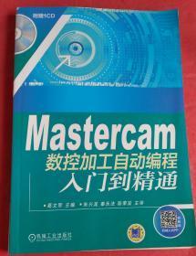 Mastercam数控加工自动编程入门到精通(有光盘)