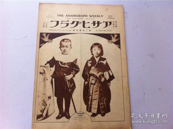 (7.12-22 ) 侵华史料----1924年【朝日画报】 日本原版画报期刊;大开本,老照片历史资料