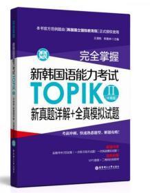 完全掌握·新韩国语能力考试TOPIKⅡ(中高级)新真题详解+全真模拟试题(赠MP3下载)