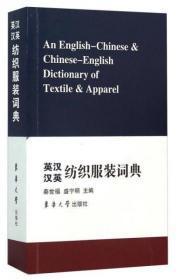 英汉汉英纺织服装词典