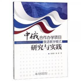 中俄合作办学项目俄语教学模式研究育实践