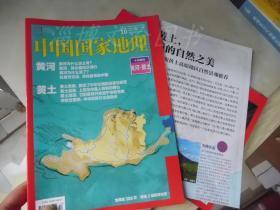 中国国家地理2017.10 总第684期(十月特刊:黄河.黄土)