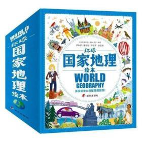 现货环球国家地理绘本全11册平装幼儿趣味世界地理绘本书3-9岁