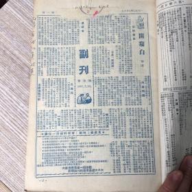 1950年7月19曰上海市人民政府税务局出版 税务通讯副刊《税工生活》第1期一73期 内有图片