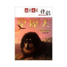 草原犬/草原动物系列/儿童文学伴侣 许廷旺 著 9787514801712 中国少年儿童出版社 正版图书