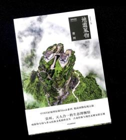 正版书籍    地道风物:贵州  / 范亚昆 著    中信出版集团